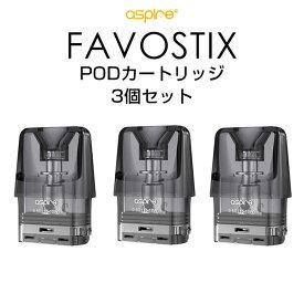 Aspire Favostix POD カートリッジ アスパイア ファボスティックス ポッド 電子タバコ vape POD型 交換用 POD カートリッジ ポッド型