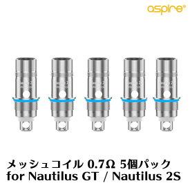 メッシュコイル for Nautilus GT / Nautilus 2S 5個パック 電子タバコ vape アスパイア ノーチラス BVC コイル 0.7Ω 交換用コイル Nautilus 2S GT