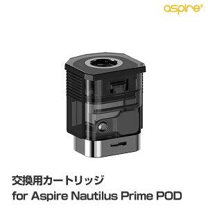カートリッジ for Aspire Nautilus Prime POD アスパイア ノーチラス プライム ポッド vape pod型 ポッド型