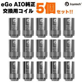 joyetech eGo AIO コイル BFコイル ジョイテック 交換用 コイル 電子タバコ vape eGo AIO用コイル 電子タバコ タール ニコチン0 joyetech eGo AIO コイル