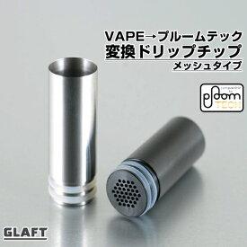 プルームテック 互換 変換ドリップチップ メール便無料 vape Glaft ploom tech ドリップチップ ドリチ 510 ハニカム メッシュ