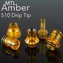 MTL Amber ドリップチップ MTL DL ドリチ ドリップチップ 510 電子タバコ vape ドリップチップ アトマイザー