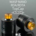 ブラックバージョン登場!! 末広 トップキャップ for WASP NANO RDA / RDTA + 510ウルテムドリップチップ セット vape…