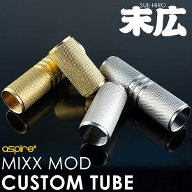 末広 オリジナルローレットチューブ for ASPIRE MIXX MOD 18650 18350 バッテリー チューブ スリーブ 交換用 vape mod パーツ