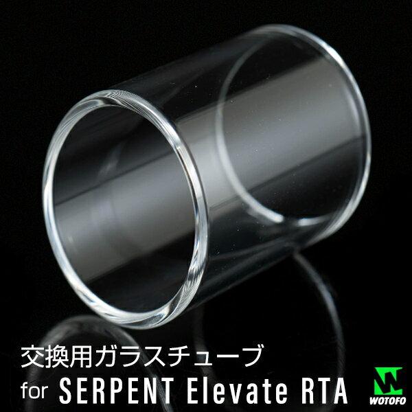 WOTOFO SERPENT Elevate RTA ガラスチューブ 電子タバコ vape ウォトフォ サーペント エレベート ガラスチューブ タンクチューブ RBA RTA タンク ☆ WOTOFO SERPENT Elevate RTA ガラスチューブ