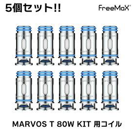 Freemax Marvos T KIT 交換用コイル 5個入り フリーマックス マーボス キット 電子タバコ vape コイル pod ポッド型 MS メッシュ 0.25Ω 0.15Ω
