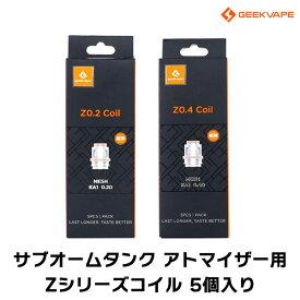 Geekvape Z Subohm Tank 用 コイル 5個入り ゼット サブオーム ゼウス Zコイル 電子タバコ vape ギークベイプ コイル クリアロ zeus 爆煙 Z0.2 Z0.4 Ω