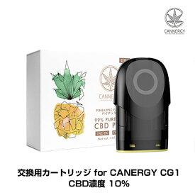 交換用カートリッジ for CANNERGY CBD VAPE CG1 CBD濃度10% カナジー シービーディー パイナップル 電子タバコ vape pod型 カンナビジオール cbd リキッド vape