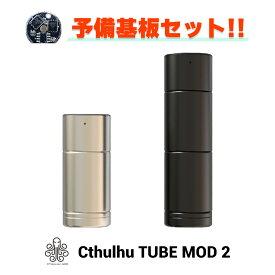 【予備基板セット】 Cthulhu Tube MOD 2 クトゥルフ チューブモッド 電子タバコ vape MOD セミメカ チューブMOD クトゥルフチューブ 2 CthulhuTube 2 mod 18650 18350