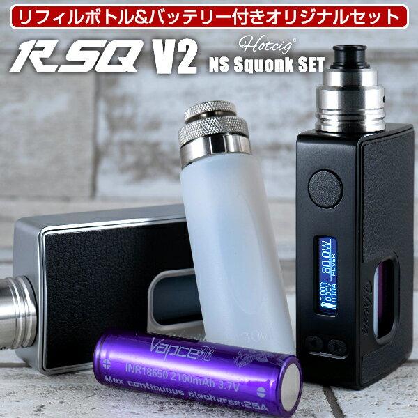 RSQが買えるのはフレキチだけ!! HOTCIG RSQ V2 NS 80w squonk Kit オリジナルセット ホットシグ ネリッサ テクニカル BOX MOD テクスコ スコンカー ボトムフィーダー レフィルボトル バッテリー キット セット