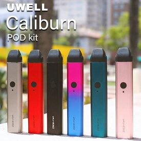 【特別価格】 UWELL Caliburn POD Kit 520mah ユーウェル カリバーン キット 電子タバコ vape pod型 味重視 コンパクト べイプ 本体 メール便無料