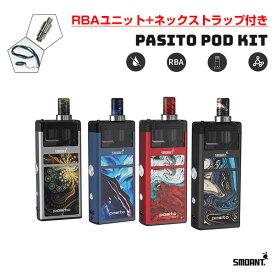 RBAユニット+ストラップ付き!! リビルドできるPOD メール便無料 SMOANT Pasito POD KIT スモアント パシート パシト パスティオ ポッド 電子タバコ vape POD型 リビルド RBA コンパクト MTL DL DTL