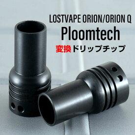 プルームテック 変換ドリップチップ for LOSTVAPE ORION ORION Q POD 電子タバコ vape プルームテック 互換 ploomtech + plus プラス ドリチ デルリン