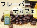 【フレーバーコーヒー豆】フレーバーデカフェ250g