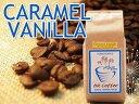 【フレーバーコーヒー豆】キャラメルバニラ250g