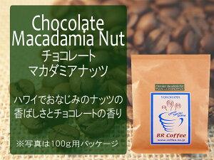 【フレーバーコーヒー豆】チョコレートマカダミアナッツ100g