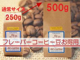 【フレーバーコーヒー豆】お得用フレーバーコーヒー500g