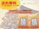 【送料無料】【メール便】【代引き不可】【フレーバーコーヒー豆】選べる2フレーバー...