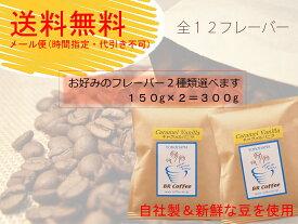 【送料無料】【メール便】【代引き不可】【フレーバーコーヒー豆】選べる2フレーバーパック(150g×2個)