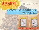【送料無料】【メール便】【代引き不可】【フレーバーコーヒー豆】選べる2フレーバーパック(250g×2個)