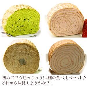 【あす楽対応】【送料無料】初めての方におすすめ♪♪いろんな味を試したい!4種類のミルクレープロールのお試しセット。フレーバーズ ミルクレープロール 日本ギフト大賞京都賞受賞宇