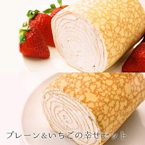 【あす楽対応】ミルクレープロール つぶつぶ感はんぱないイチゴと定番人気プレーンのセットが送料無料