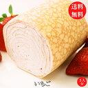【あす楽対応】誕生日ケーキ プレゼント つぶつぶ苺のミルクレープ ロールケーキ2〜3人前 メッセージカード無料