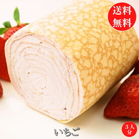 【あす楽対応】【送料無料】お口にふわっとひろがる苺の香り!ミルクレープロールいちごが送料無料!京都フレーバーズ