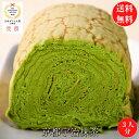 【あす楽対応】誕生日ケーキ 母の日プレゼント じわっと濃厚京都の宇治抹茶のミルクレープロール メッセージカード無…