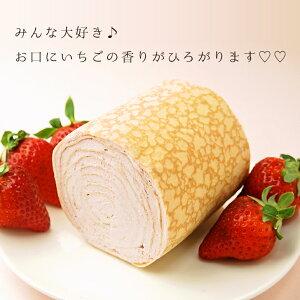【あす楽対応】お口にふわっとひろがる苺の香り!ミルクレープロールいちごが送料無料!京都フレーバーズ