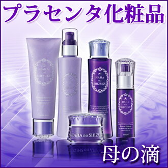"""""""Lotion / Essence / cream / cleansing foam / cleansing milk  Placenta cosmetics set of 5""""Reborn in the skin that was moistened with elasticity at high concentrations Placenta"""