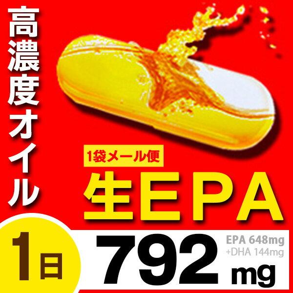 EPA含有量こそ重要!【EPA+DHA 792mg】業界トップクラス高濃度EPA DHA サプリ(生EPA 648mg) 放射能 調査済【5袋以上で1袋付】(epa サプリメント サプリ 生epa dha オメガ3 オメガ3サプリ 配合量 ハードカプセル フローレスepa フローレスEPA 魚油 フィッシュオイル 健康食品)