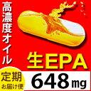 生EPA 120粒 GLP−1 EPA DHA(サプリメント epa サプリ 生epa dha 高濃度 オメガ3 オメガ3脂肪酸 dha&epa カプセル フロ...