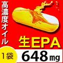 生EPA 業界トップクラス[648mg/d]高濃度 120粒 DHA(epa サプリメント サプリ 生epa dha オメガ3 dha&epa カプセル フロー...