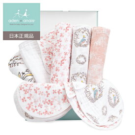 エイデンアンドアネイ ギフトセット [birdsong newborn gift set] aden+anais 出産祝い [日本正規品]