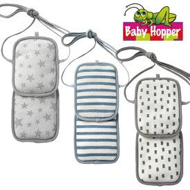 正規品 Baby Hopper(ベビーホッパー) [保冷保温ポーチ ダブル] 抱っこひも 抱っこ紐 ベビーカー 保冷シート
