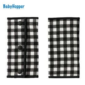 正規品 [メール便対応] Baby Hopper(ベビーホッパー) ガーゼベルトカバー [ブラックホワイトチェック] (同柄2枚セット) よだれパッド よだれカバー よだれ受け