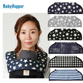 正規品 [メール便対応] Baby Hopper(ベビーホッパー) [ガーゼネックカバー] よだれパッド よだれカバー よだれ受け