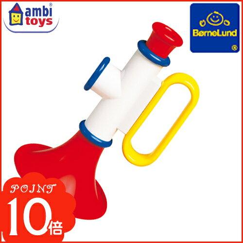 ボーネルンド ambi toys(アンビトーイ) [トランペット] ボーネルンド おもちゃ 楽器 おもちゃ