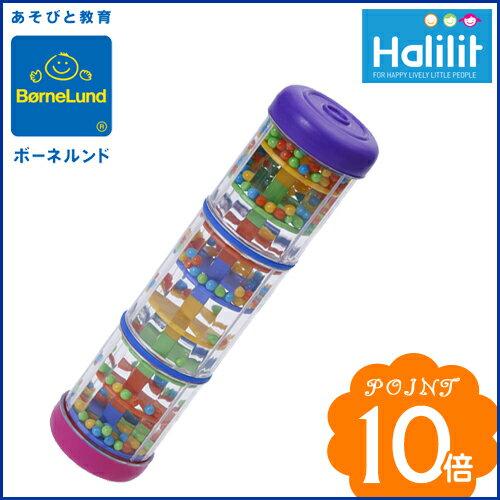 ボーネルンド [ハリリット ミニレインボーメーカー] ボーネルンド おもちゃ おもちゃ 楽器 ハリリット Halilit 楽器 おもちゃ