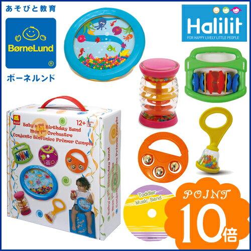 ボーネルンド [ハリリット ファースト・ミュージックセット] ボーネルンド おもちゃ おもちゃ 楽器 ハリリット Halilit 楽器 おもちゃ