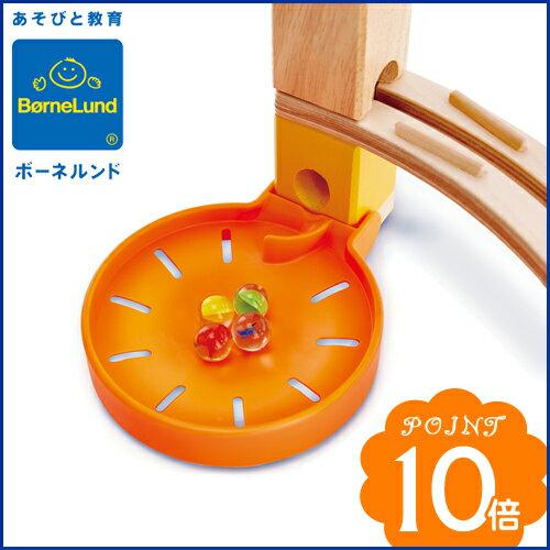 ボーネルンド [クアドリラ ビー玉キャッチャー](2個セット) ビー玉転がし ボール転がし ビー玉ころがし