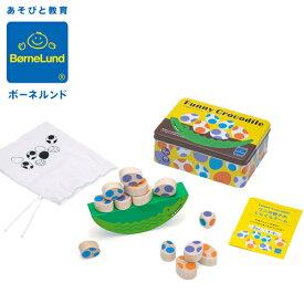 正規品 ボーネルンド [ワニの親子のぐらぐらゲーム] ベルダック バランスゲーム 知育玩具 2歳