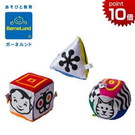 正規品 ボーネルンド [ウィマー・ファーガソン ソフトブロック] おもちゃ 赤ちゃん ラトル ブロック
