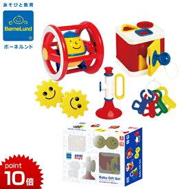 正規品 ボーネルンド ambi toys(アンビトーイ) [ベビーギフトセット] ボーネルンド おもちゃ ご出産祝い
