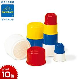 正規品 ボーネルンド ambi toys(アンビトーイ) [ビルディング・カップ] ボーネルンド おもちゃ スタッキング