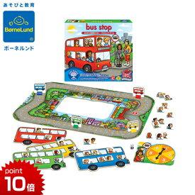 正規品 [バス・ストップゲーム] ボーネルンド 知育玩具 4歳 おもちゃ ORCHARD TOYS オーチャードトーイ