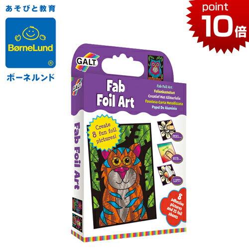 正規品 [キラキラ・ホイルアート] ボーネルンド 知育玩具 6歳 おもちゃ ガルト ホイルアート