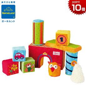 正規品 ボーネルンド [赤ちゃんブロック] ブロック パズル 知育玩具 幼児 おもちゃ sigikid シギキッド