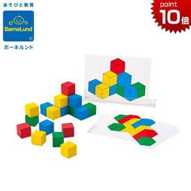 正規品 ボーネルンド ファンラーニング [ビルド・アップ・キューブ] 知育玩具 3歳 ナターン